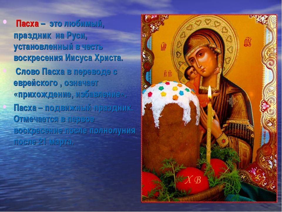 Пасха – это любимый, праздник на Руси, установленный в честь воскресения Иис...