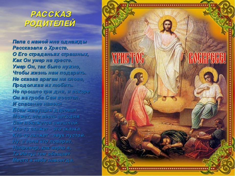 РАССКАЗ РОДИТЕЛЕЙ Папа с мамой мне однажды Рассказали о Христе. О Его страда...