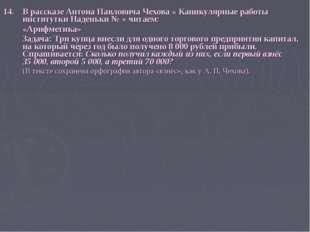 14. В рассказе Антона Павловича Чехова « Каникулярные работы институтки Наден