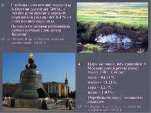 3. Глубина слоя вечной мерзлоты в Якутии достигает 500 м., а летнее протаиван