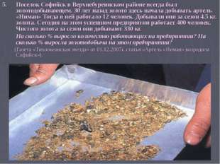 5. Поселок Софийск в Верхнебуреинском районе всегда был золотодобывающем. 30