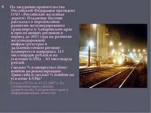 9. На заседании правительства Российской Федерации президент ОАО «Российские