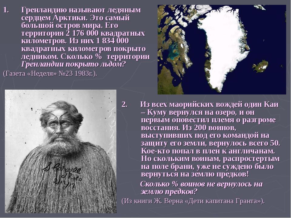 1. Гренландию называют ледяным сердцем Арктики. Это самый большой остров мира...