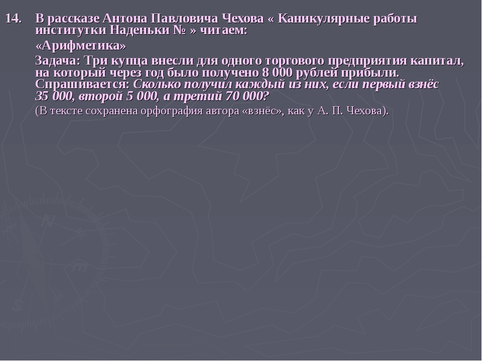 14. В рассказе Антона Павловича Чехова « Каникулярные работы институтки Наден...