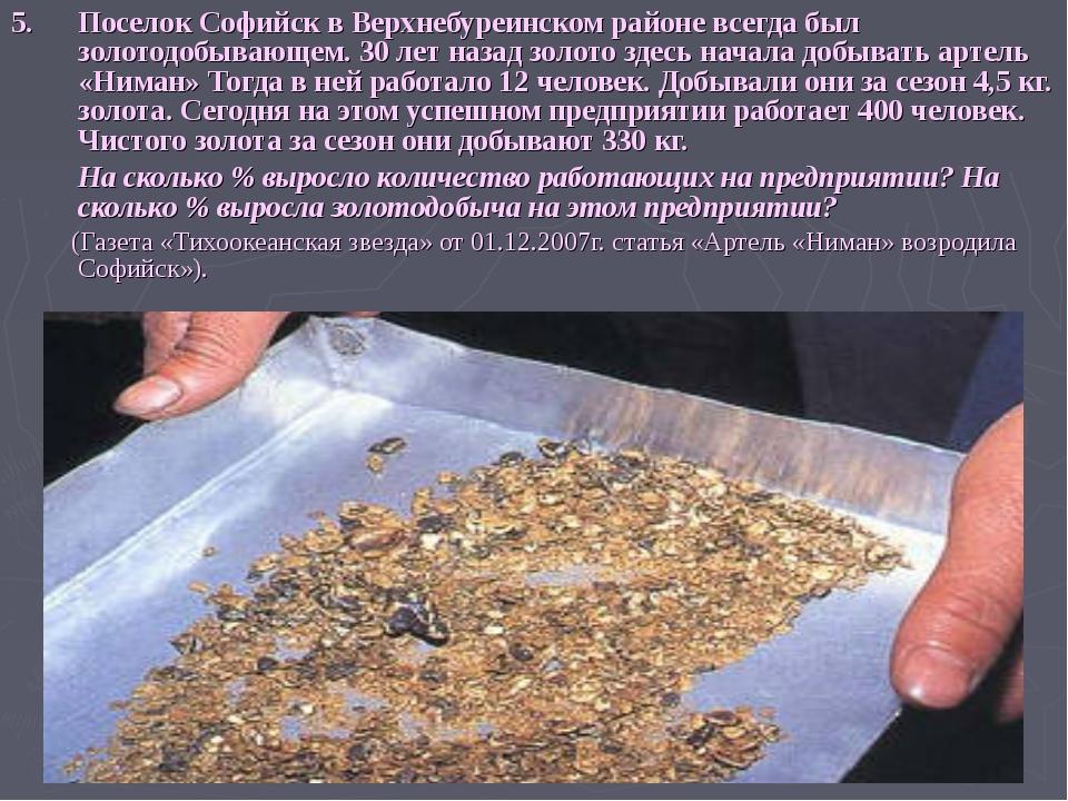 5. Поселок Софийск в Верхнебуреинском районе всегда был золотодобывающем. 30...