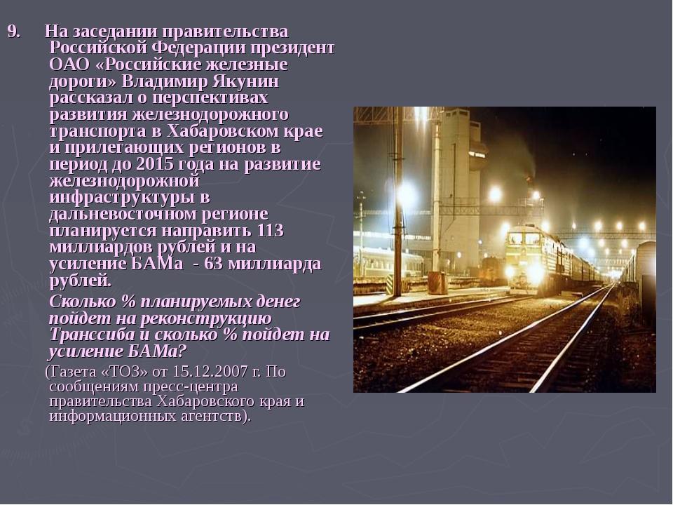 9. На заседании правительства Российской Федерации президент ОАО «Российские...