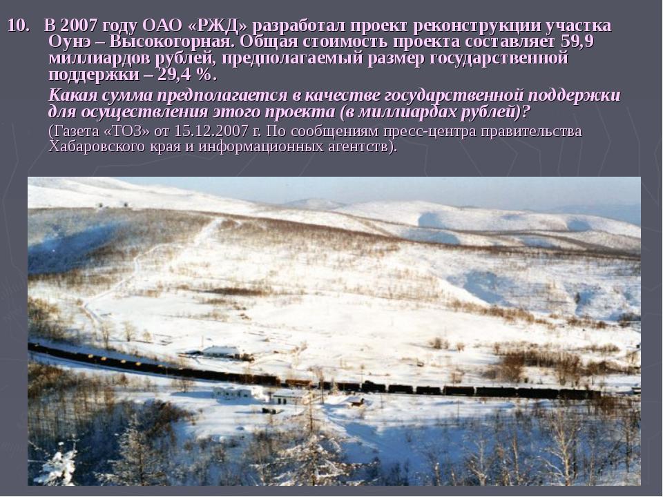 10. В 2007 году ОАО «РЖД» разработал проект реконструкции участка Оунэ – Высо...