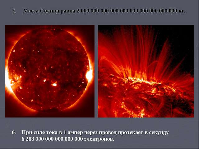 6. При силе тока в 1 ампер через провод протекает в секунду 6 288 000 000 00...