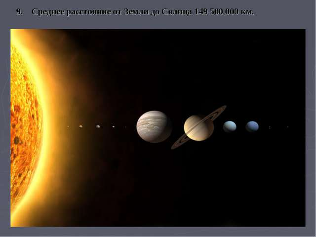 9. Среднее расстояние от Земли до Солнца 149 500 000 км.