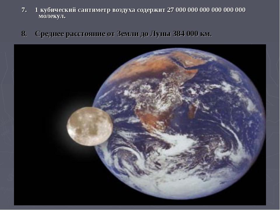 7. 1 кубический сантиметр воздуха содержит 27 000000000000000000 молекул...