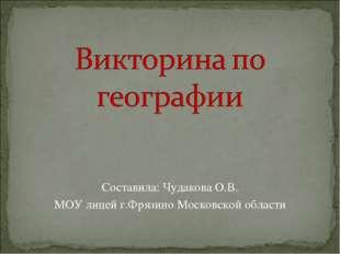 Составила: Чудакова О.В. МОУ лицей г.Фрязино Московской области