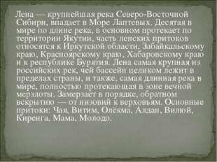 Лена — крупнейшая река Северо-Восточной Сибири, впадает в Море Лаптевых. Дес