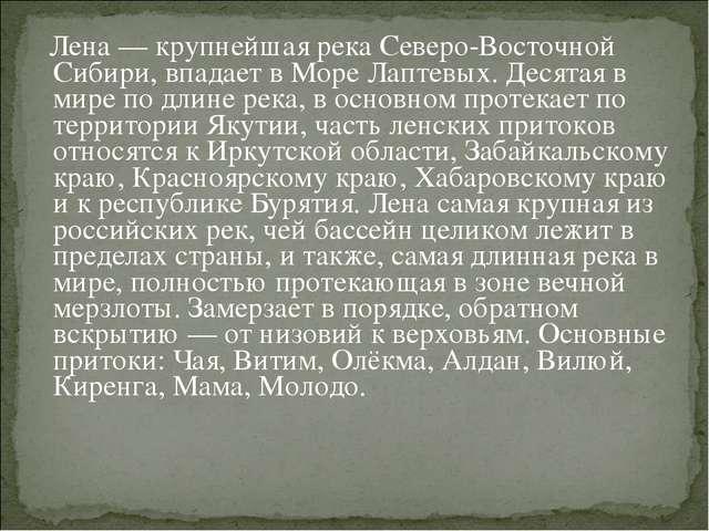 Лена — крупнейшая река Северо-Восточной Сибири, впадает в Море Лаптевых. Дес...