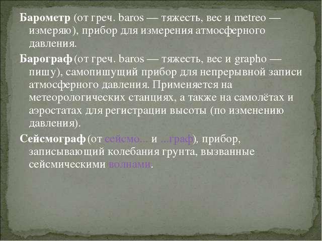 Барометр (от греч. baros — тяжесть, вес и metreo — измеряю), прибор для измер...