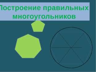 Построение правильных многоугольников Прав.многоуг. 3-уг. 4-уг. 5-уг. 6-уг.