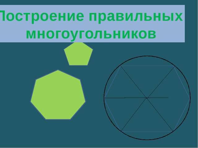 Построение правильных многоугольников Прав.многоуг. 3-уг. 4-уг. 5-уг. 6-уг....