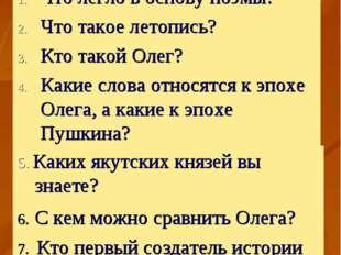 «Песнь о вещем Олеге» Что легло в основу поэмы? Что такое летопись? Кто такой
