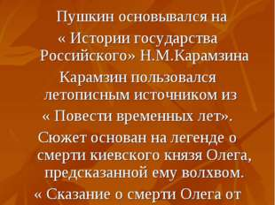 Летописный источник Пушкин основывался на « Истории государства Российского»