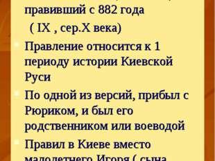 Кто такой Олег? Киевский князь (879 – 912), правивший с 882 года ( IX , сер.X