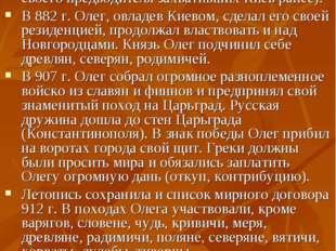 Олег на правлении Завладел обманом Киевом, убив Аскольда и Дира (Рюриковых др
