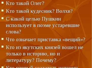 Самостоятельная работа Что легло в основу поэмы? Кто такой Олег? Кто такой ку