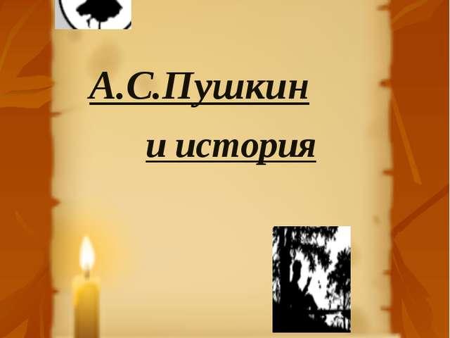 А.С.Пушкин и история