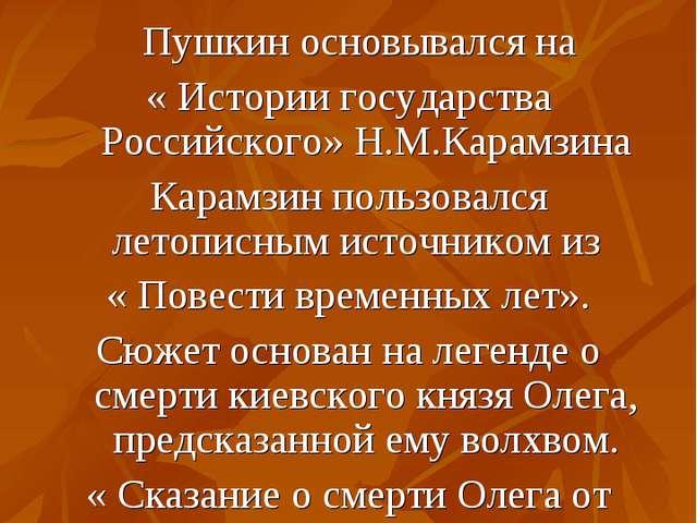 Летописный источник Пушкин основывался на « Истории государства Российского»...