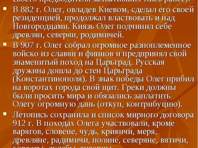 Олег на правлении Завладел обманом Киевом, убив Аскольда и Дира (Рюриковых др...