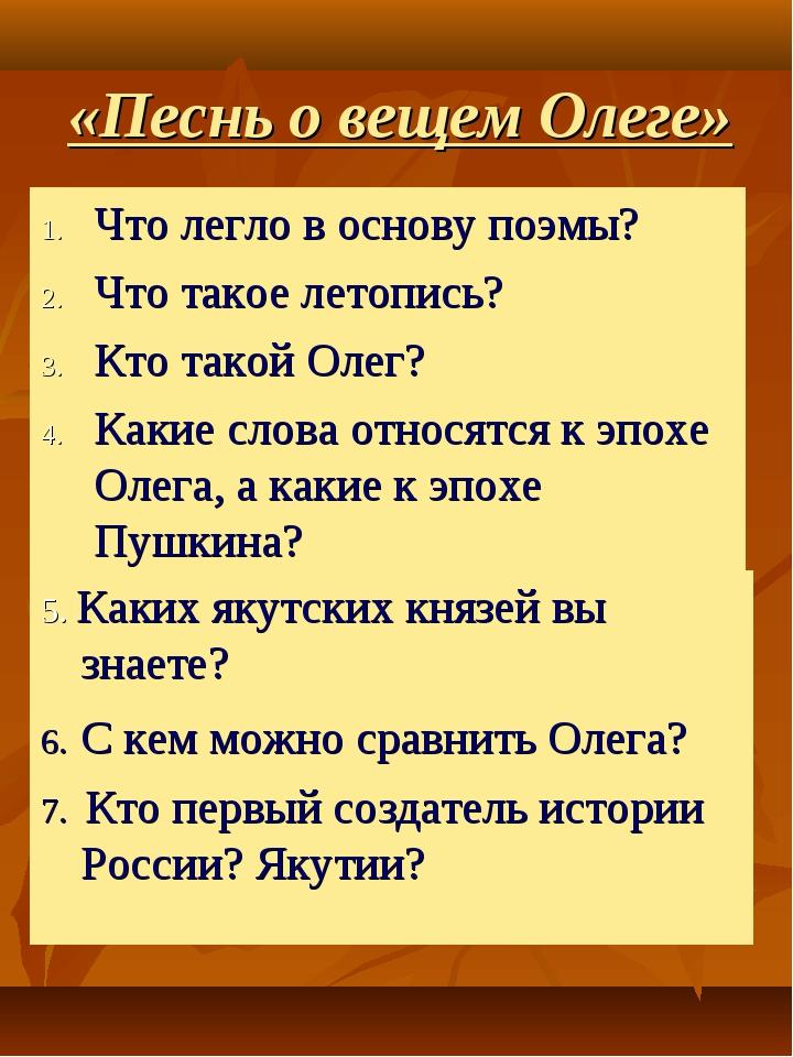 «Песнь о вещем Олеге» Что легло в основу поэмы? Что такое летопись? Кто такой...