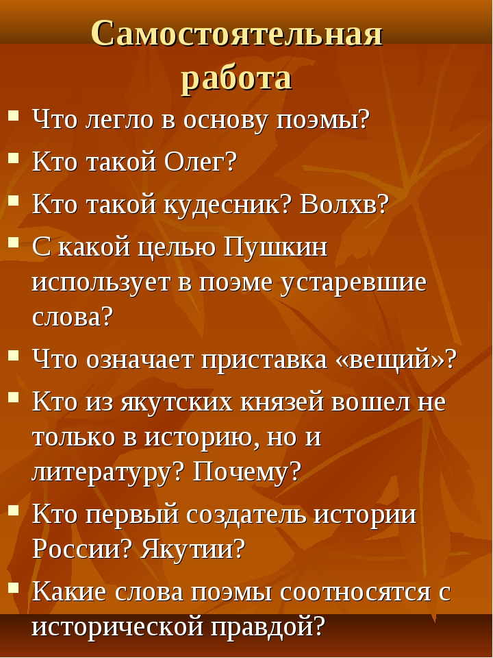 Самостоятельная работа Что легло в основу поэмы? Кто такой Олег? Кто такой ку...