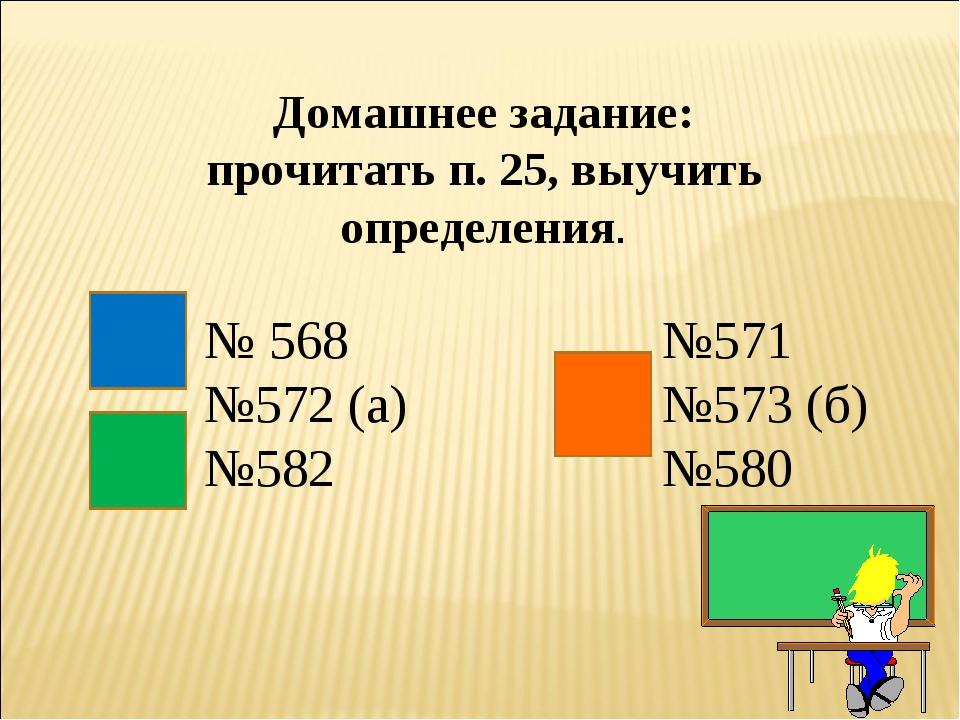 Домашнее задание: прочитать п. 25, выучить определения. № 568 №572 (а) №582 №...