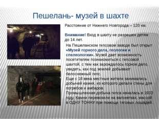 Пешелань- музей в шахте На Пешеланском гипсовом заводе был открыт «Музей горн