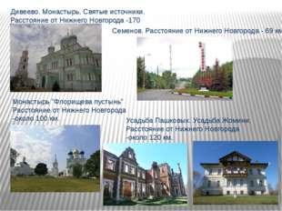 Дивеево. Монастырь. Святые источники. Расстояние от Нижнего Новгорода -170 км