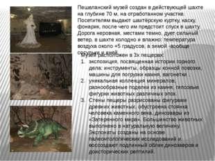 Пешеланский музей создан в действующей шахте на глубине 70 м, на отработанном