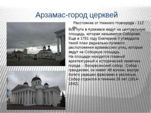 Арзамас-город церквей Расстояние от Нижнего Новгорода - 112 км Все пути в Арз