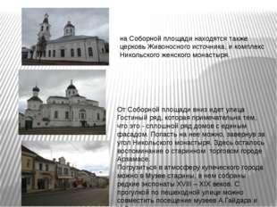 на Соборной площади находятся также церковь Живоносного источника, и комплекс