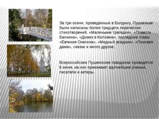 Всероссийские Пушкинские праздники проводятся 6 июня, на них приезжают крупне