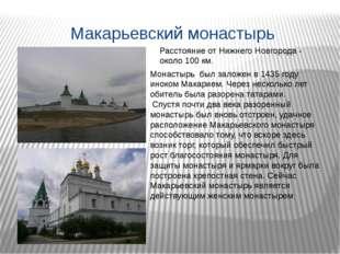 Макарьевский монастырь Расстояние от Нижнего Новгорода - около 100 км. Монаст