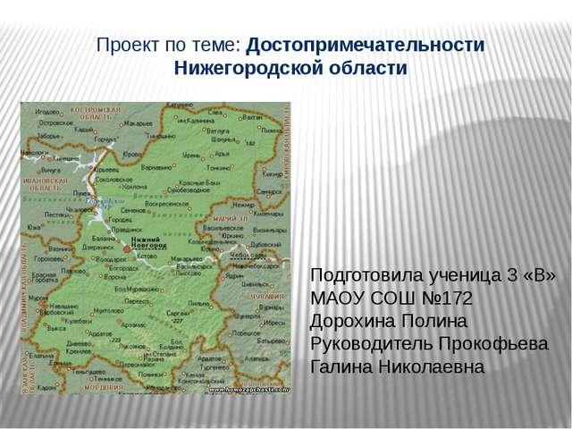 Проект по теме: Достопримечательности Нижегородской области Подготовила учени...