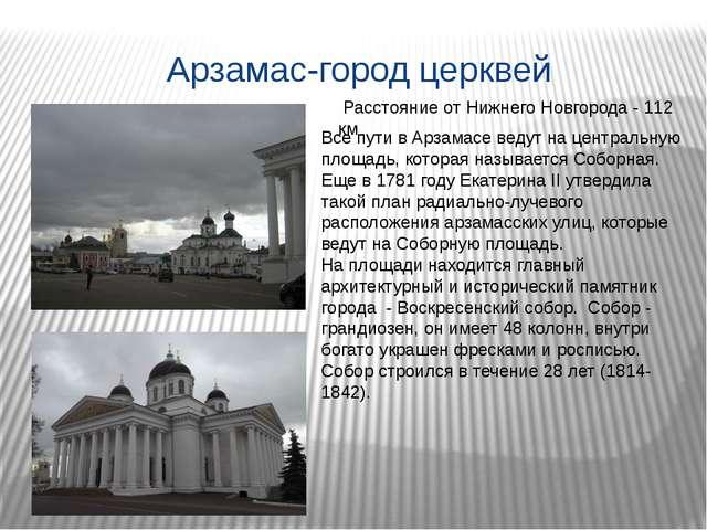 Арзамас-город церквей Расстояние от Нижнего Новгорода - 112 км Все пути в Арз...