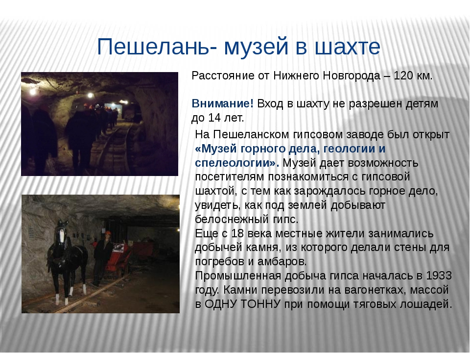 Пешелань- музей в шахте На Пешеланском гипсовом заводе был открыт «Музей горн...