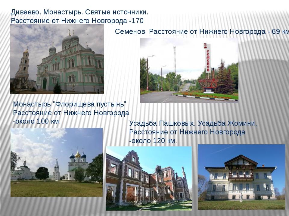 Дивеево. Монастырь. Святые источники. Расстояние от Нижнего Новгорода -170 км...