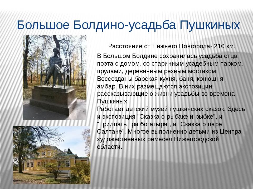 Большое Болдино-усадьба Пушкиных Расстояние от Нижнего Новгорода- 210 км. В Б...