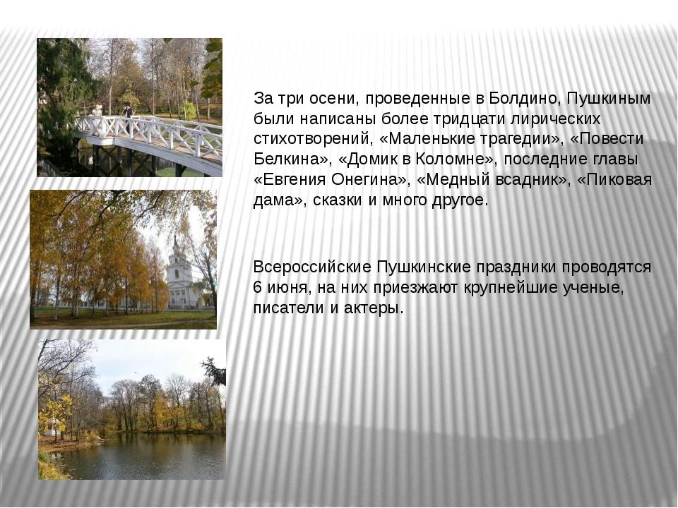 Всероссийские Пушкинские праздники проводятся 6 июня, на них приезжают крупне...