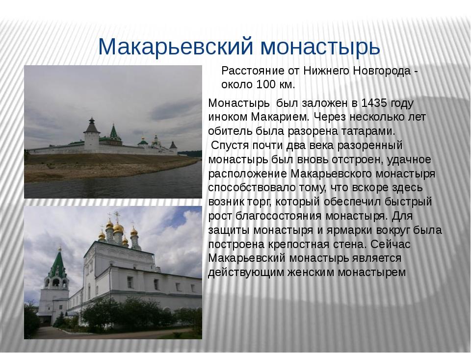 Макарьевский монастырь Расстояние от Нижнего Новгорода - около 100 км. Монаст...