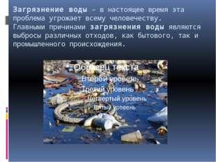 Загрязнениеводы– в настоящее время эта проблема угрожает всему человечеству