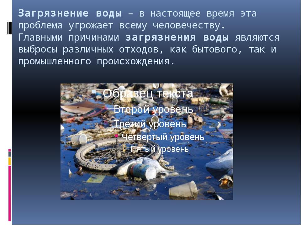 Загрязнениеводы– в настоящее время эта проблема угрожает всему человечеству...