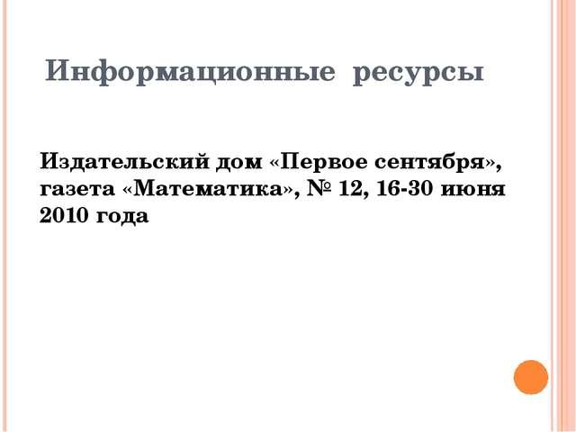 Информационные ресурсы Издательский дом «Первое сентября», газета «Математика...