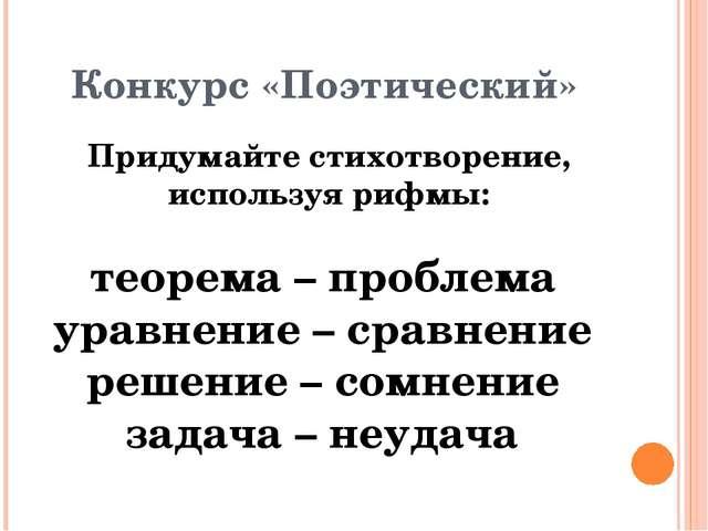 Конкурс «Поэтический» Придумайте стихотворение, используя рифмы: теорема – пр...