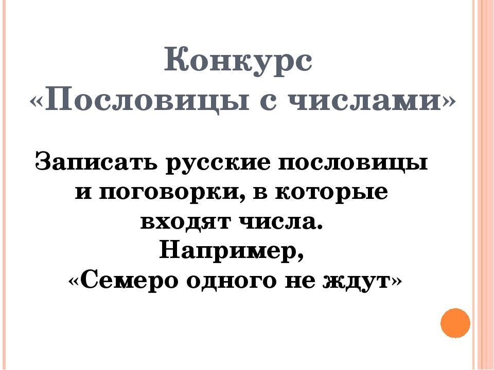 Конкурс «Пословицы с числами» Записать русские пословицы и поговорки, в котор...